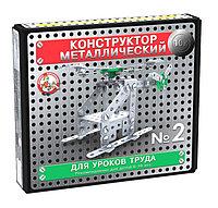 Конструктор металлический«10К» №2 для уроков труда, 155 деталей