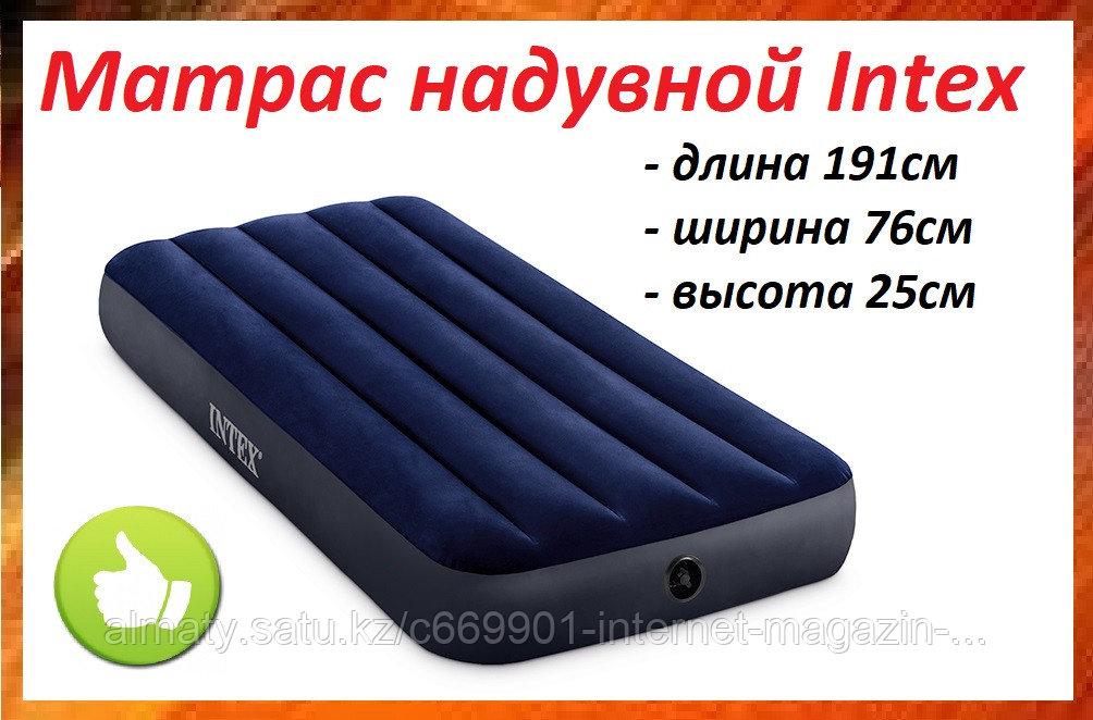 Надувной матрас 191*76*25см  INTEX 64756