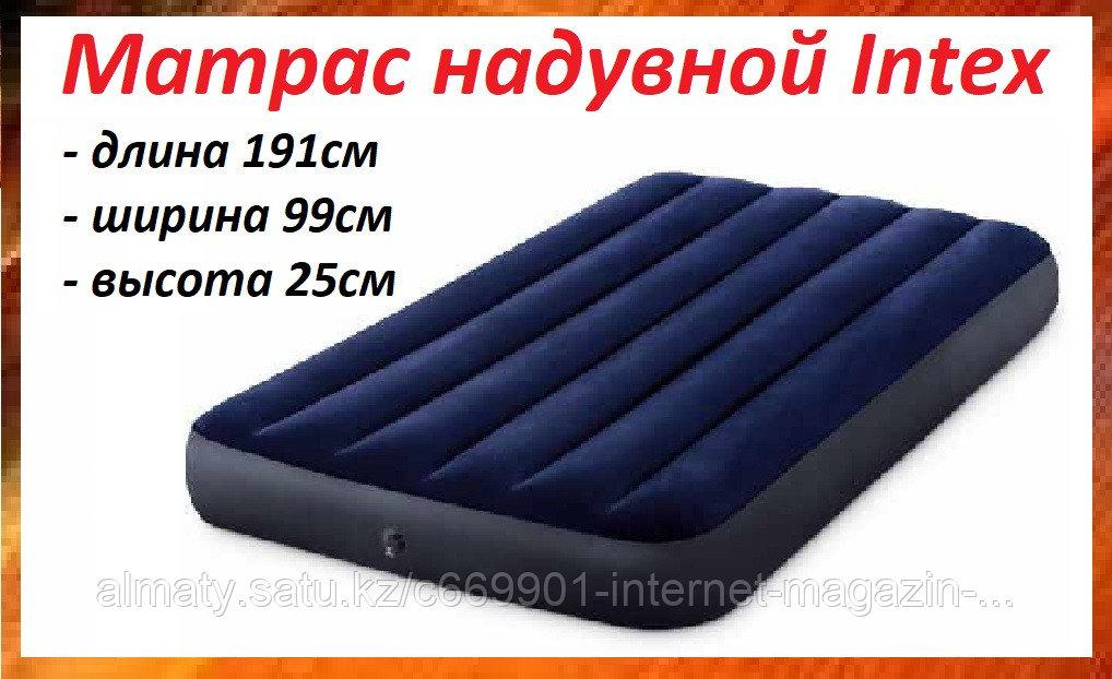 Надувной матрас 191*99*25см  INTEX 64757