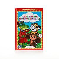 Книжка-малышка «Любимые мультфильмы», фото 1