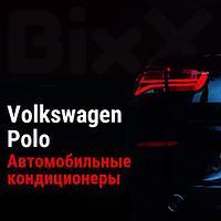 Автомобильные кондиционеры Volkswagen Polo. Запчасти Volkswagen оригинал и дубликат