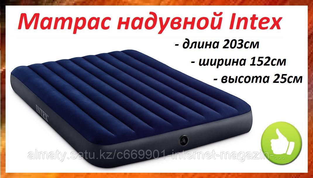 Надувной матрас 203*152*25см  INTEX 64759
