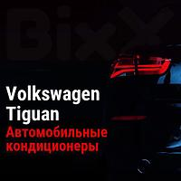 Автомобильные кондиционеры Volkswagen Tiguan. Запчасти Volkswagen оригинал и дубликат