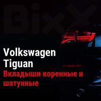 Вкладыши коренные и шатунные Volkswagen Tiguan. Запчасти Volkswagen оригинал и дубликат