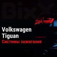 Системы зажигания Volkswagen Tiguan. Запчасти Volkswagen оригинал и дубликат