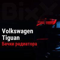 Бачки радиатора Volkswagen Tiguan. Запчасти Volkswagen оригинал и дубликат