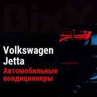 Автомобильные кондиционеры Volkswagen Jetta. Запчасти Volkswagen оригинал и дубликат