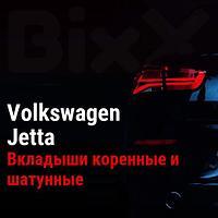Вкладыши коренные и шатунные Volkswagen Jetta. Запчасти Volkswagen оригинал и дубликат