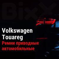 Ремни приводные автомобильные Volkswagen Touareg. Запчасти Volkswagen оригинал и дубликат