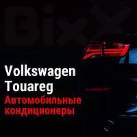 Автомобильные кондиционеры Volkswagen Touareg. Запчасти Volkswagen оригинал и дубликат