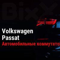 Автомобильные коммутаторы Volkswagen Passat. Запчасти Volkswagen оригинал и дубликат