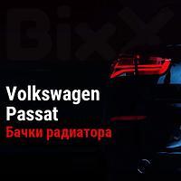 Бачки радиатора Volkswagen Passat. Запчасти Volkswagen оригинал и дубликат
