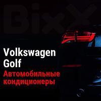 Автомобильные кондиционеры Volkswagen Golf. Запчасти Volkswagen оригинал и дубликат