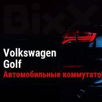 Автомобильные коммутаторы Volkswagen Golf. Запчасти Volkswagen оригинал и дубликат