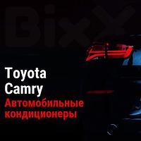 Автомобильные кондиционеры Toyota Camry. Запчасти Toyota оригинал и дубликат
