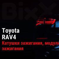Катушки зажигания, модули зажигания Toyota RAV4. Запчасти Toyota оригинал и дубликат