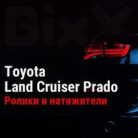Ролики и натяжители Toyota Land Cruiser Prado. Запчасти Toyota оригинал и дубликат