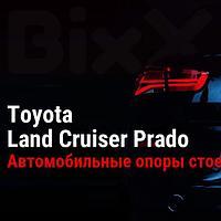 Автомобильные опоры стоек Toyota Land Cruiser Prado. Запчасти Toyota оригинал и дубликат