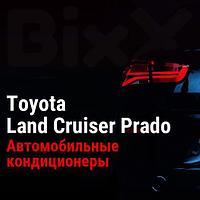 Автомобильные кондиционеры Toyota Land Cruiser Prado. Запчасти Toyota оригинал и дубликат