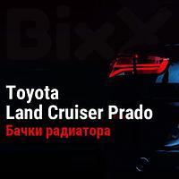 Бачки радиатора Toyota Land Cruiser Prado. Запчасти Toyota оригинал и дубликат