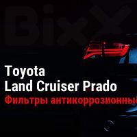 Фильтры антикоррозионные Toyota Land Cruiser Prado. Запчасти Toyota оригинал и дубликат