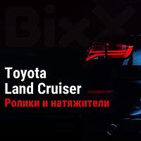 Ролики и натяжители Toyota Land Cruiser. Запчасти Toyota оригинал и дубликат