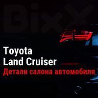 Детали салона автомобиля Toyota Land Cruiser. Запчасти Toyota оригинал и дубликат