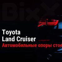 Автомобильные опоры стоек Toyota Land Cruiser. Запчасти Toyota оригинал и дубликат