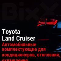 Автомобильные комплектующие для кондиционеров, отопления, охлаждения Toyota Land Cruiser. Запчасти Toyota ори