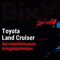 Автомобильные кондиционеры Toyota Land Cruiser. Запчасти Toyota оригинал и дубликат