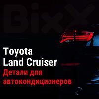 Детали для автокондиционеров Toyota Land Cruiser. Запчасти Toyota оригинал и дубликат