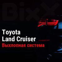 Выхлопная система Toyota Land Cruiser. Запчасти Toyota оригинал и дубликат