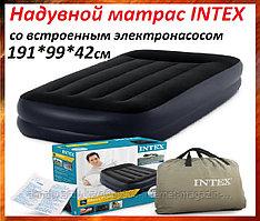 Надувной матрас 191*99*42см со встроенным электронасосом  INTEX 64122