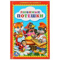 """Книжка-малышка """"Любимые потешки"""""""