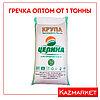Гречка 1тонна в Казахстане