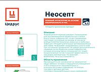 Антисептик для рук Неосепт 1л.