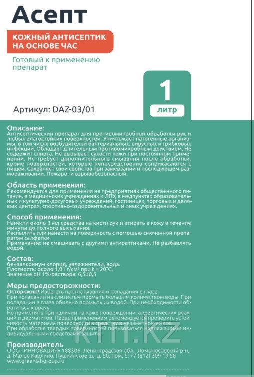 Антисептик для рук Асепт 1л.