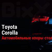 Автомобильные опоры стоек Toyota Corolla. Запчасти Toyota оригинал и дубликат