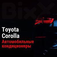 Автомобильные кондиционеры Toyota Corolla. Запчасти Toyota оригинал и дубликат