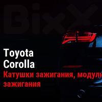 Катушки зажигания, модули зажигания Toyota Corolla. Запчасти Toyota оригинал и дубликат