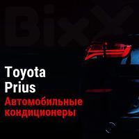 Автомобильные кондиционеры Toyota Prius. Запчасти Toyota оригинал и дубликат