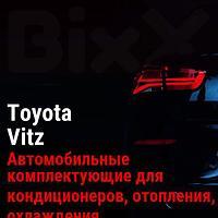 Автомобильные комплектующие для кондиционеров, отопления, охлаждения Toyota Vitz. Запчасти Toyota оригинал и