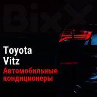Автомобильные кондиционеры Toyota Vitz. Запчасти Toyota оригинал и дубликат