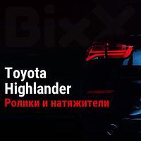 Ролики и натяжители Toyota Highlander. Запчасти Toyota оригинал и дубликат
