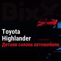 Детали салона автомобиля Toyota Highlander. Запчасти Toyota оригинал и дубликат