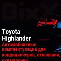 Автомобильные комплектующие для кондиционеров, отопления, охлаждения Toyota Highlander. Запчасти Toyota ориги