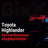 Автомобильные кондиционеры Toyota Highlander. Запчасти Toyota оригинал и дубликат