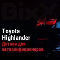 Детали для автокондиционеров Toyota Highlander. Запчасти Toyota оригинал и дубликат