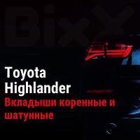 Вкладыши коренные и шатунные Toyota Highlander. Запчасти Toyota оригинал и дубликат