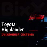 Выхлопная система Toyota Highlander. Запчасти Toyota оригинал и дубликат